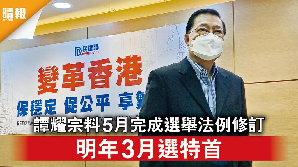 愛國者治港|譚耀宗料5月完成選舉法例修訂 明年3月選特首