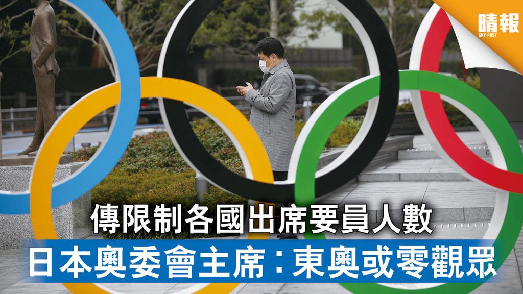 東京奧運|傳限制各國出席要員人數 日本奧委會主席︰東奧或零觀眾