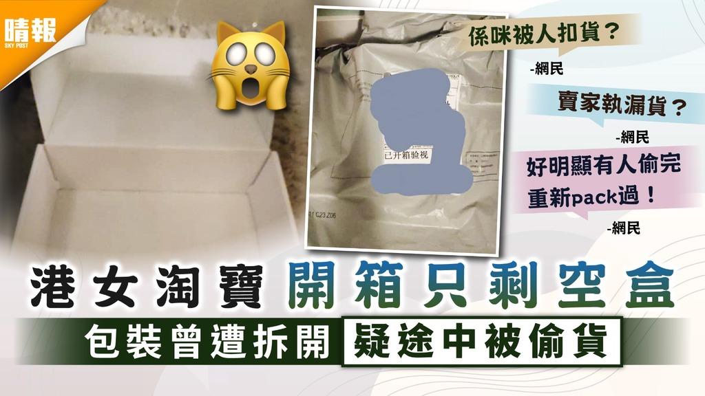 偷貨疑雲│港女淘寶開箱只剩空盒 包裝曾遭拆開疑途中被偷貨