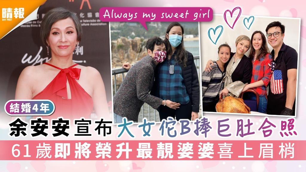 結婚4年丨余安安宣布大女佗B捧巨肚合照 61歲即將榮升最靚婆婆喜上眉梢