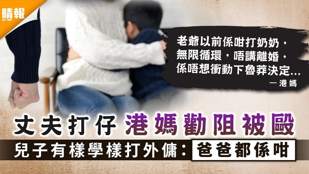 育兒之道|丈夫打仔港媽勸阻被毆 兒子有樣學樣打外傭:爸爸都係咁