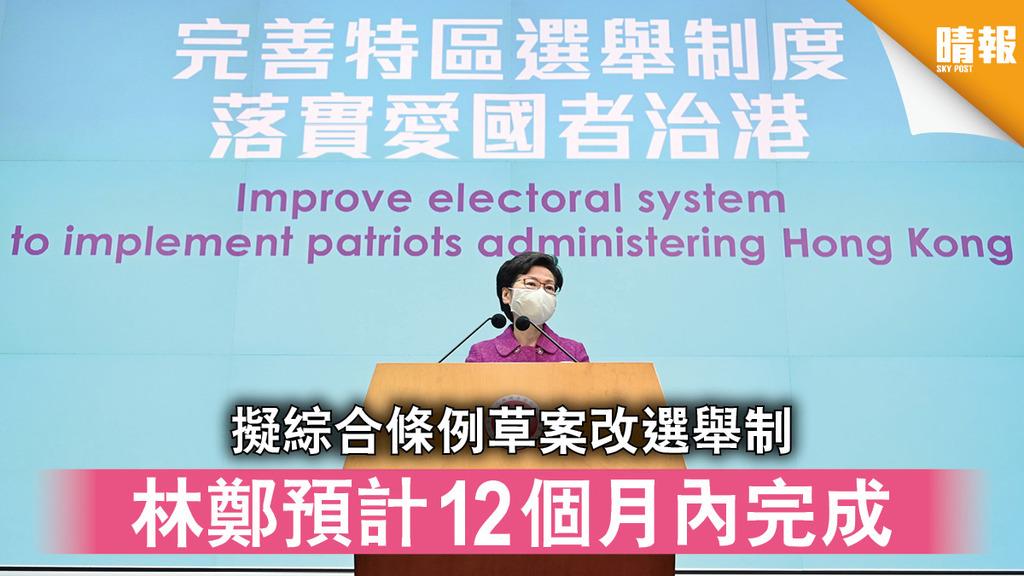 愛國者治港|擬綜合條例草案改選舉制 林鄭預計12個月內完成