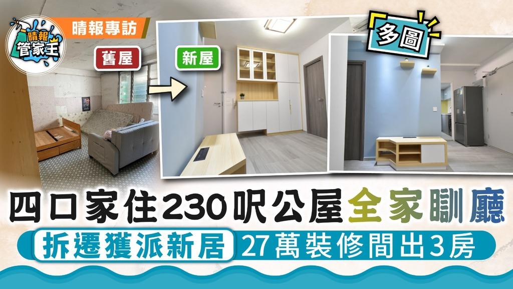 公屋裝修︳四口家住230呎公屋全家瞓廳 拆遷獲派新居27萬裝修間出3房