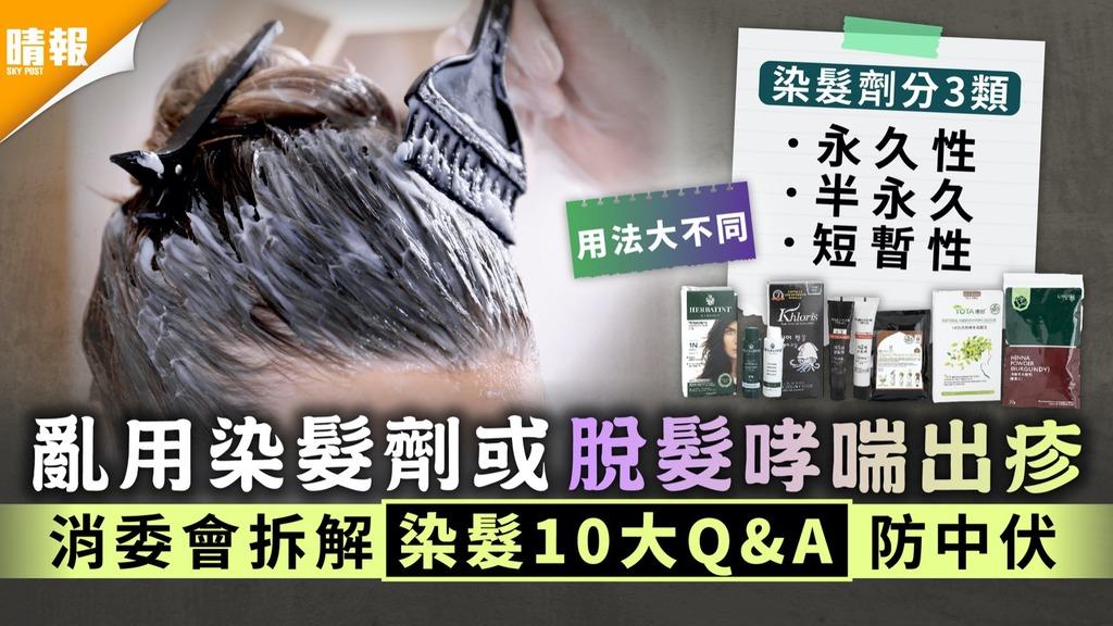 揀染髮劑|亂用染髮劑或脫髮哮喘出疹 消委會教染髮10大Q&A防中伏