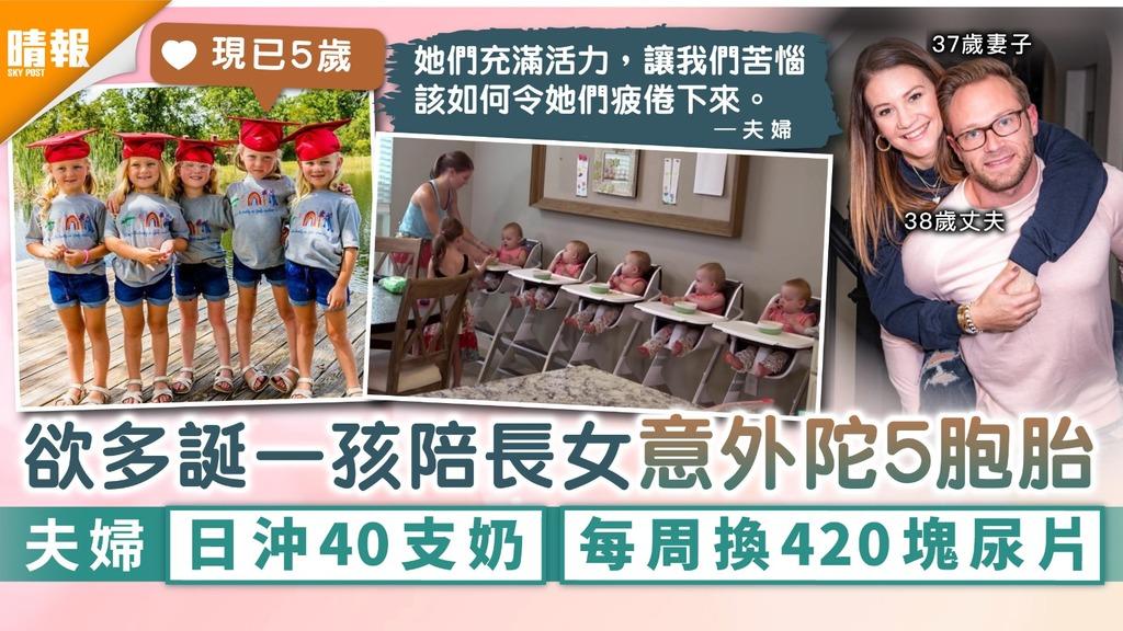 大家庭|欲多誕一孩陪長女意外陀5胞胎 夫婦日沖40支奶每周換420塊尿片