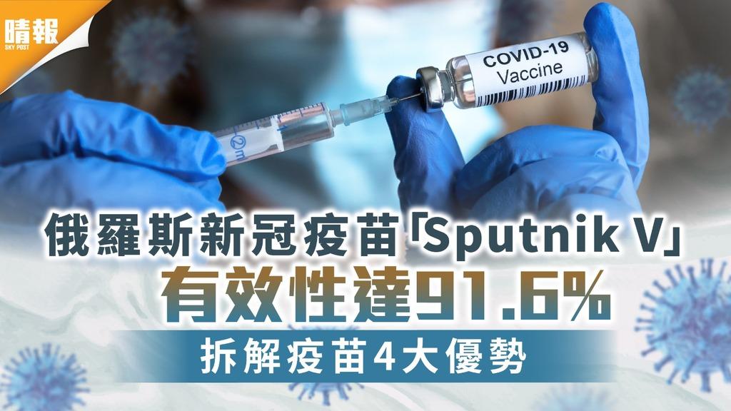 新冠疫苗|俄羅斯新冠疫苗「Sputnik V」有效性達91.6% 拆解疫苗4大優勢
