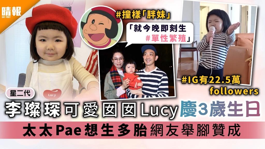 星二代 李璨琛可愛囡囡Lucy慶3歲生日 太太Pae想生多胎網友舉腳贊成
