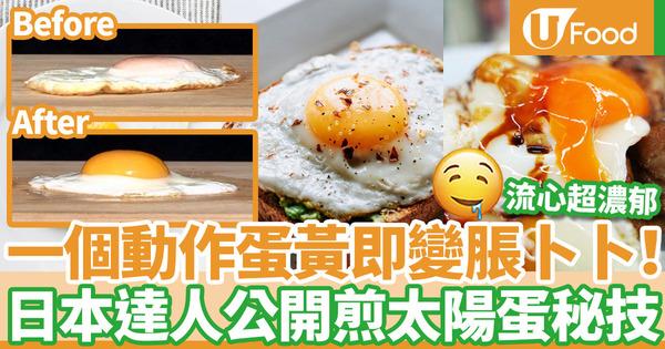 【煎蛋食譜】一個動作即令蛋黃脹卜卜超濃郁!日本家事達人公開零失敗煎太陽蛋技巧