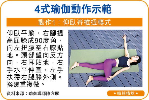 臨瞓做4式瑜伽 助減壓易入睡