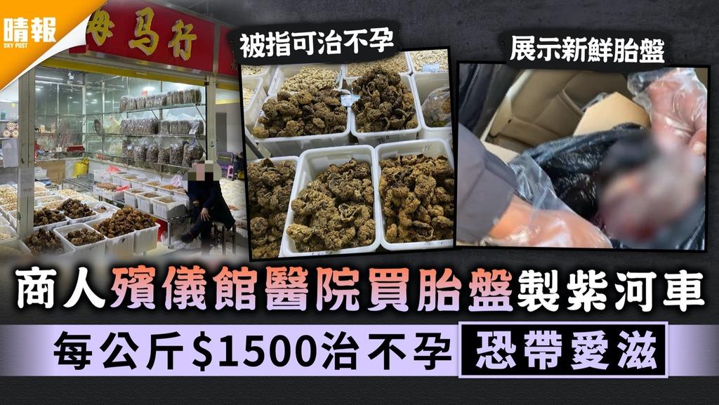 食用安全|商人殯儀館醫院買胎盤製紫河車 每公斤$1500治不孕恐帶愛滋