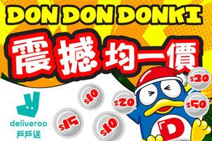 【donki外賣】驚安的殿堂DON DON DONKI均一價貨品登陸Deliveroo 加推$10至$50零食及廚房小幫手/限時85折優惠