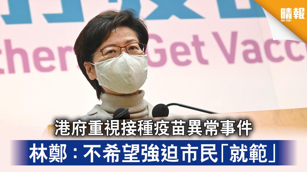 新冠疫苗|港府重視接種疫苗異常事件 林鄭:不希望強迫市民「就範」