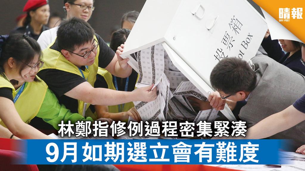 愛國者治港|林鄭指修例過程密集緊湊 9月如期選立會有難度