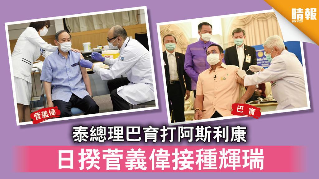 新冠疫苗|泰總理巴育打阿斯利康 日揆菅義偉接種輝瑞