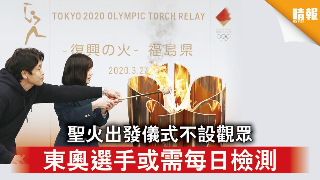 東京奧運 聖火出發儀式不設觀眾 東奧選手或需每日檢測