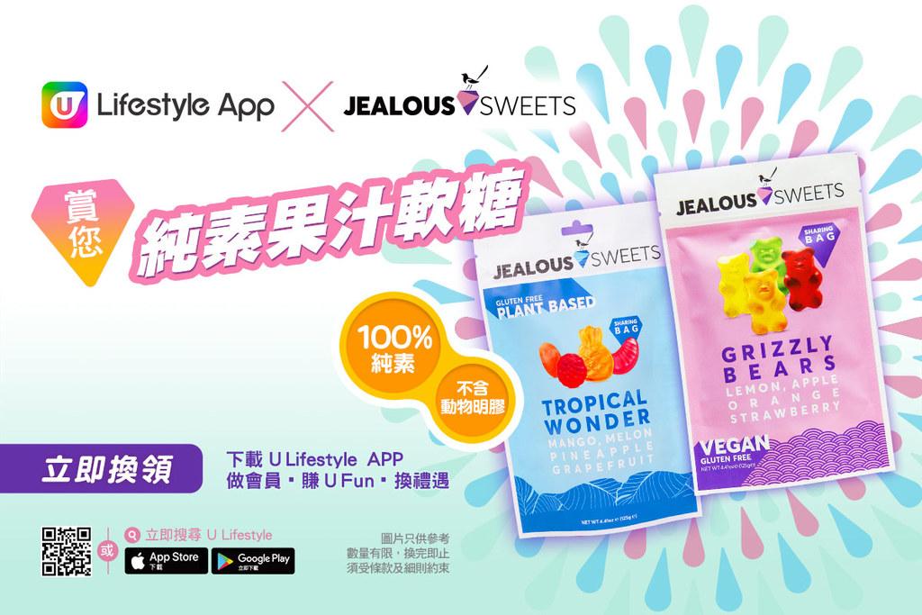 U Lifestyle App X Jealous Sweets 賞您純素果汁軟糖!