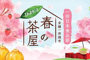 【日東卷蛋】一田超市日本食品節3月登場!優惠價買日本直送人氣日東卷蛋/特濃男前豆腐/熊紅士多啤梨