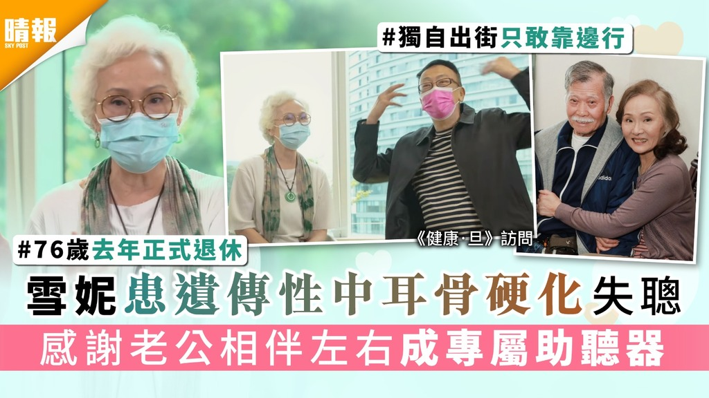 76歲去年正式退休│雪妮患遺傳性中耳骨硬化失聰 感謝老公唐佳相伴左右成專屬助聽器