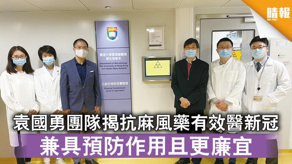 新冠肺炎 袁國勇團隊揭抗麻風藥有效醫新冠 兼具預防作用且更廉宜