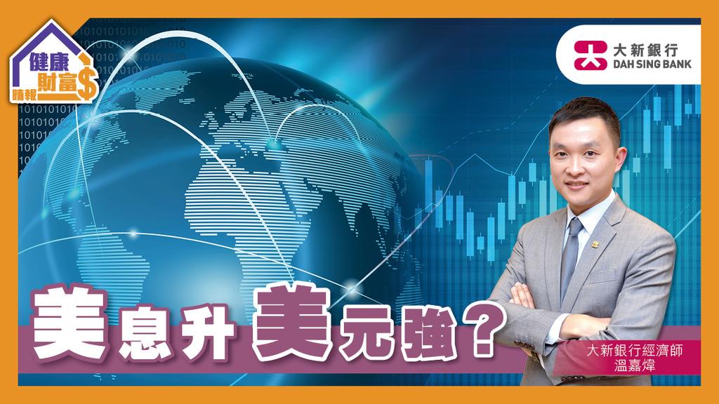 【大新市場觀點】美息升 美元強?
