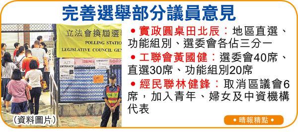 林鄭︰9月前完成本地修例難度大 未明言立會選舉延期否
