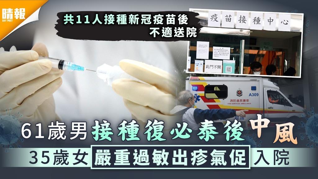新冠疫苗 61歲男接種復必泰後中風 35歲女嚴重過敏出疹氣促入院