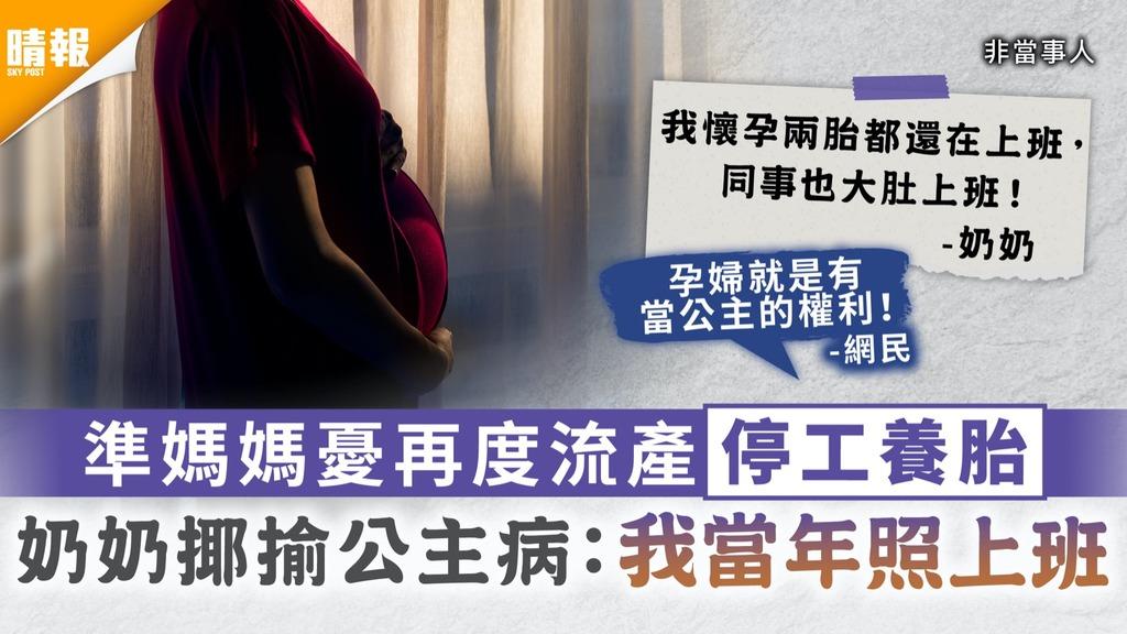 婆媳關係 準媽媽憂再度流產停工養胎 奶奶揶揄公主病:我當年照上班【附中醫解說】