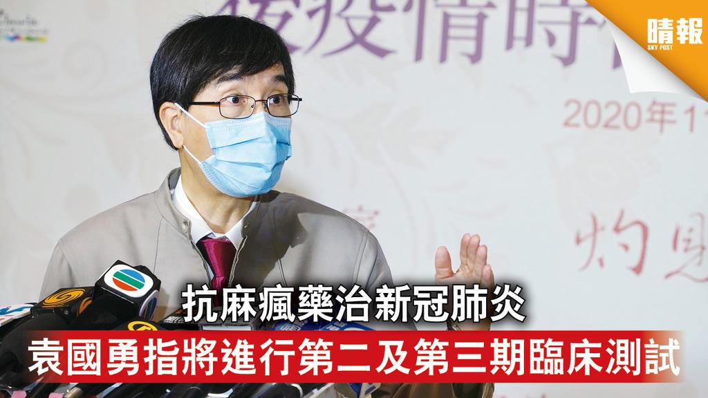 新冠肺炎|抗麻瘋藥治新冠肺炎袁國勇指將進行第二及第三期臨床測試