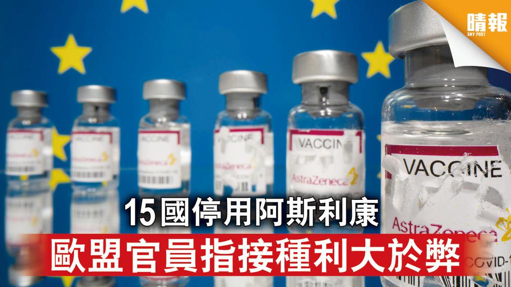 新冠疫苗 15國停用阿斯利康 歐盟官員指接種利大於弊