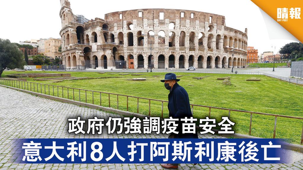 新冠疫苗|政府仍強調疫苗安全 意大利8人打阿斯利康後亡