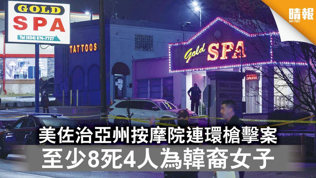 血洗按摩院|美佐治亞州按摩院連環槍擊案 至少8死4人為韓裔女子