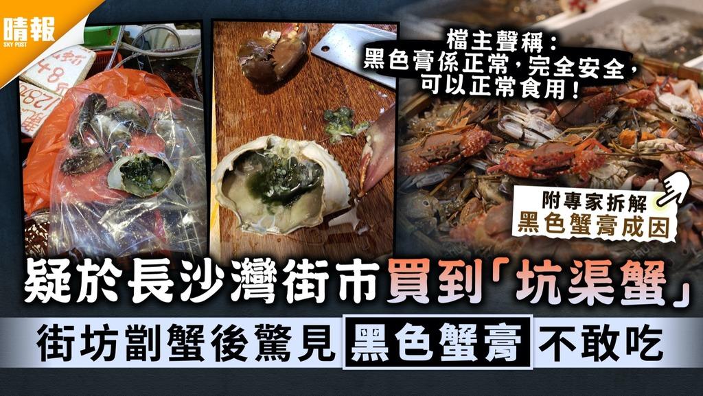 食用安全 疑於長沙灣街市買到「坑渠蟹」 街坊劏蟹後驚見黑色蟹膏不敢吃 海鮮專家拆解成因