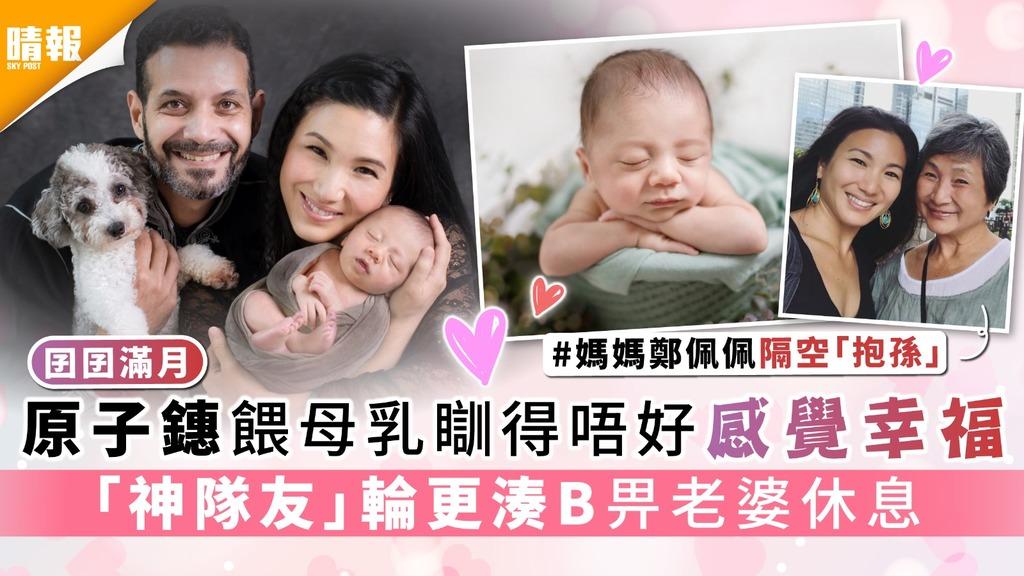 囝囝滿月|原子鏸餵母乳瞓得唔好感覺幸福 「神隊友」輪更湊B畀老婆休息