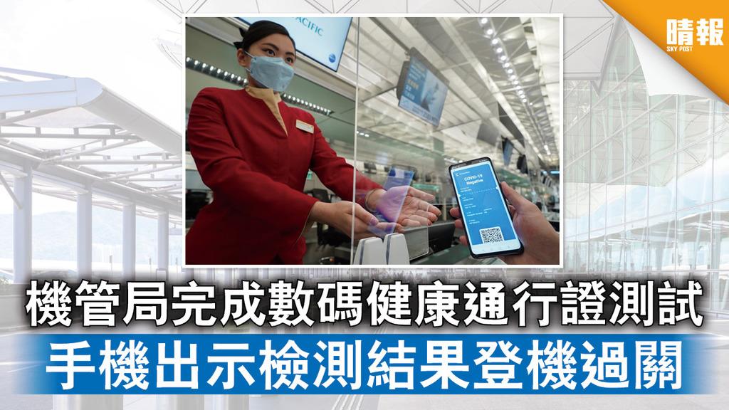 新冠肺炎 機管局完成數碼健康通行證測試 手機出示檢測結果登機過關