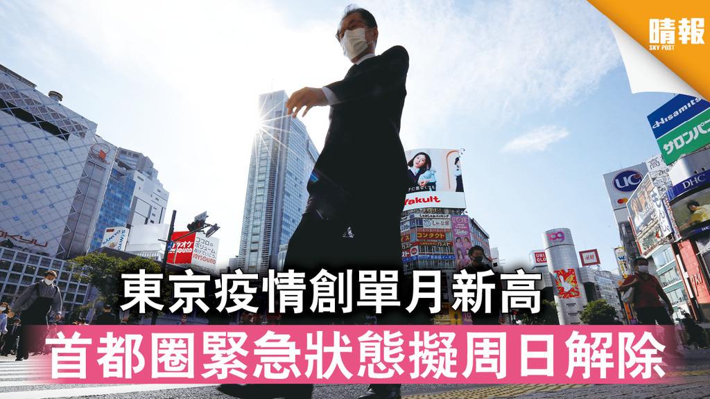 新冠肺炎|東京疫情創單月新高 首都圈緊急狀態擬周日解除