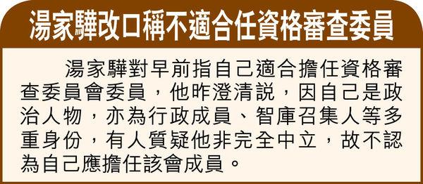 張曉明:改革後立會內議席 選委會較多 林鄭倡設小組委員會討論