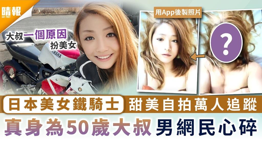 網絡照騙 日本美女鐵騎士甜美自拍萬人追蹤 真身為50歲大叔男網民心碎
