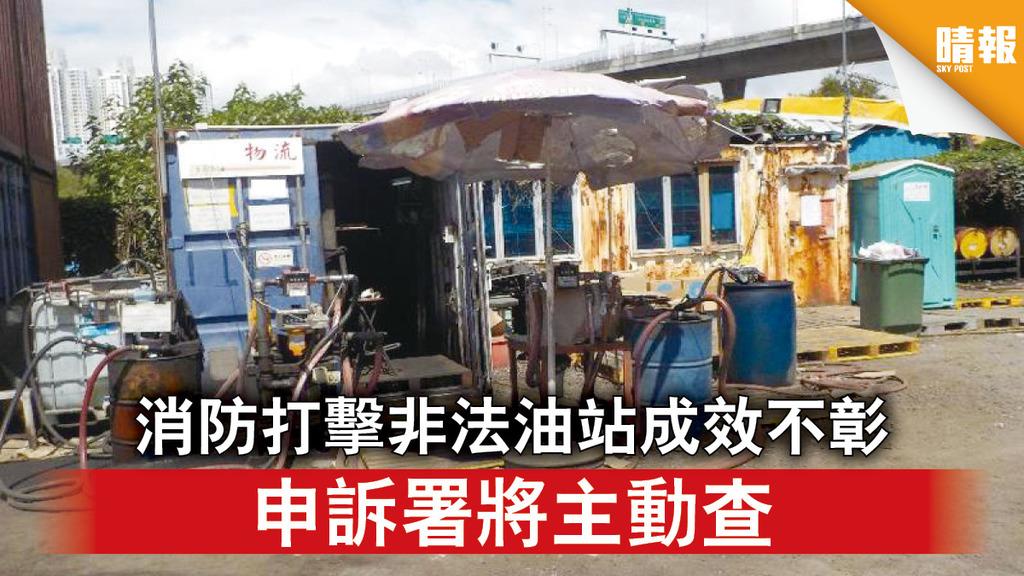 申訴專員|消防打擊非法油站成效不彰 申訴署將主動查