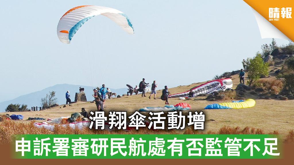 申訴專員 滑翔傘活動增 申訴署審研民航處有否監管不足
