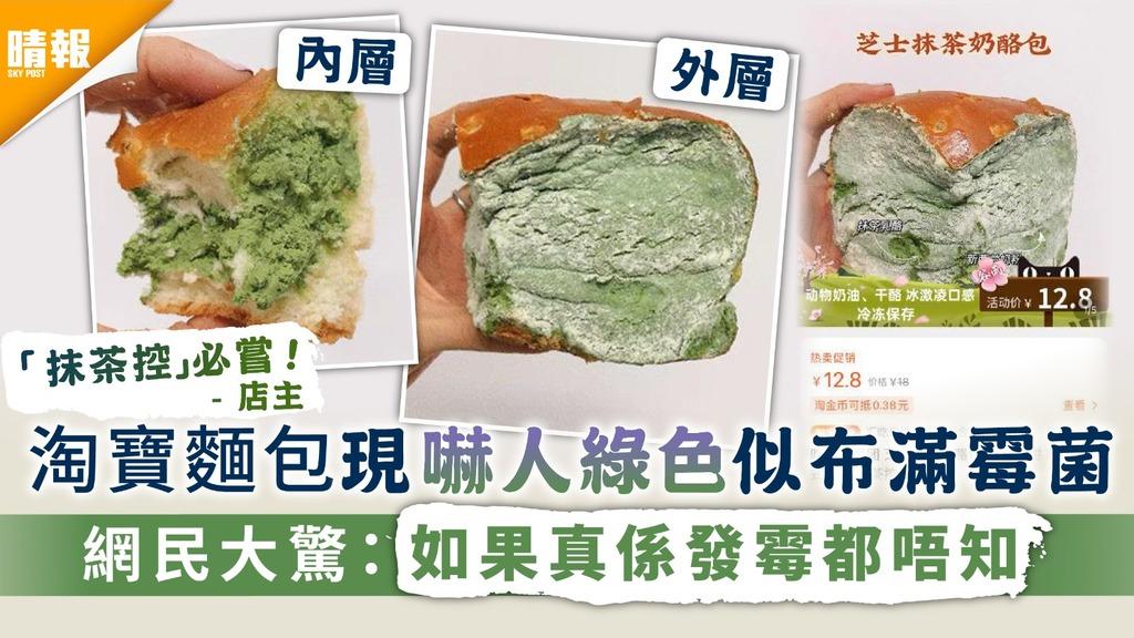 食用安全︳淘寶麵包現嚇人綠色似布滿霉菌 網民大驚:如果真係發霉都唔知