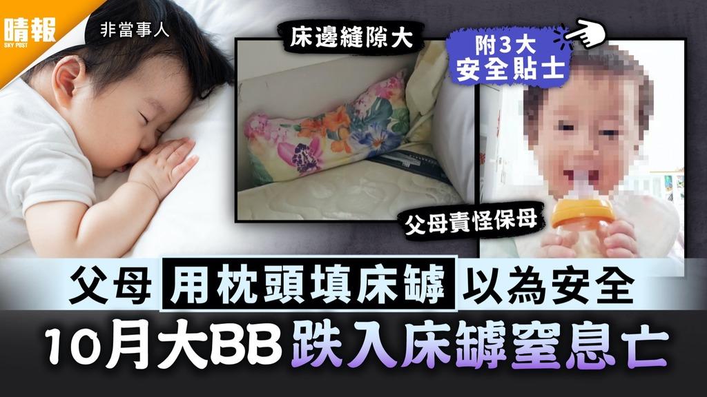 家居意外|父母用枕頭填床罅以為安全 10月大BB跌入床罅窒息亡|附3大安全貼士