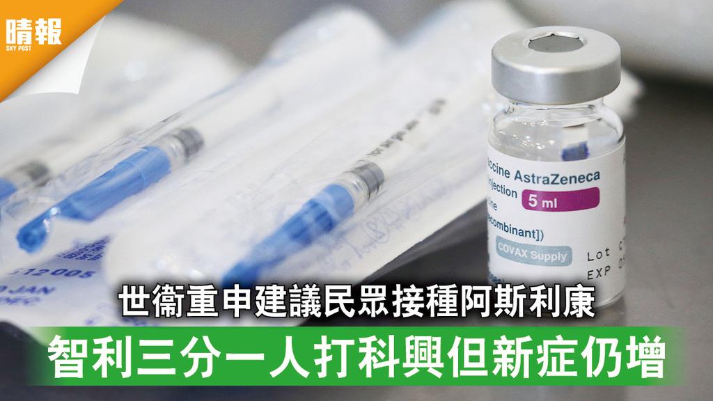 新冠疫苗|世衞重申建議民眾接種阿斯利康 智利三分一人打科興但新症仍增