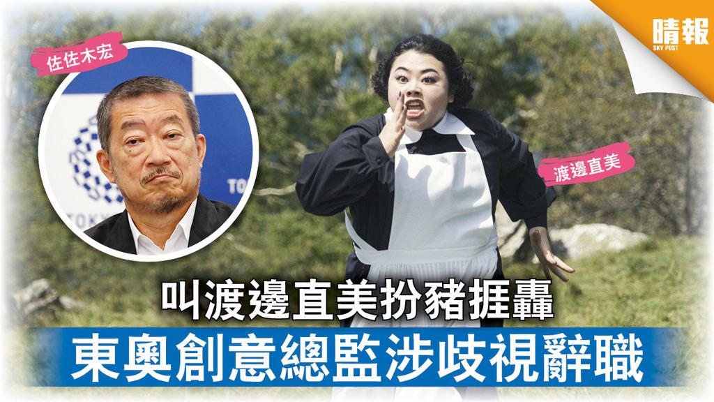 東京奧運|叫渡邊直美扮豬捱轟 東奧創意總監涉歧視辭職