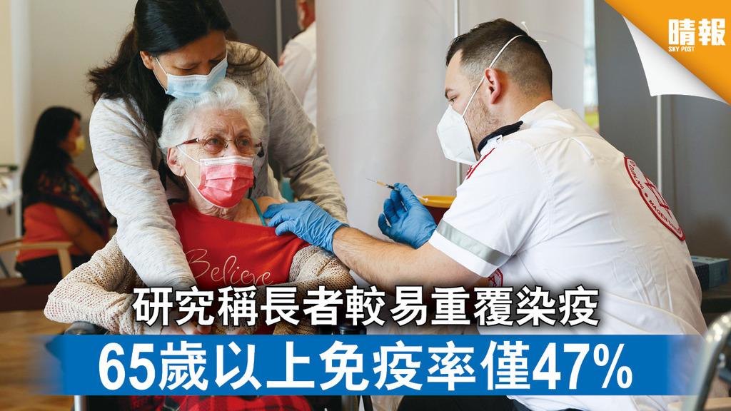 新冠肺炎|研究稱長者較易重覆染疫65歲以上免疫率僅47%