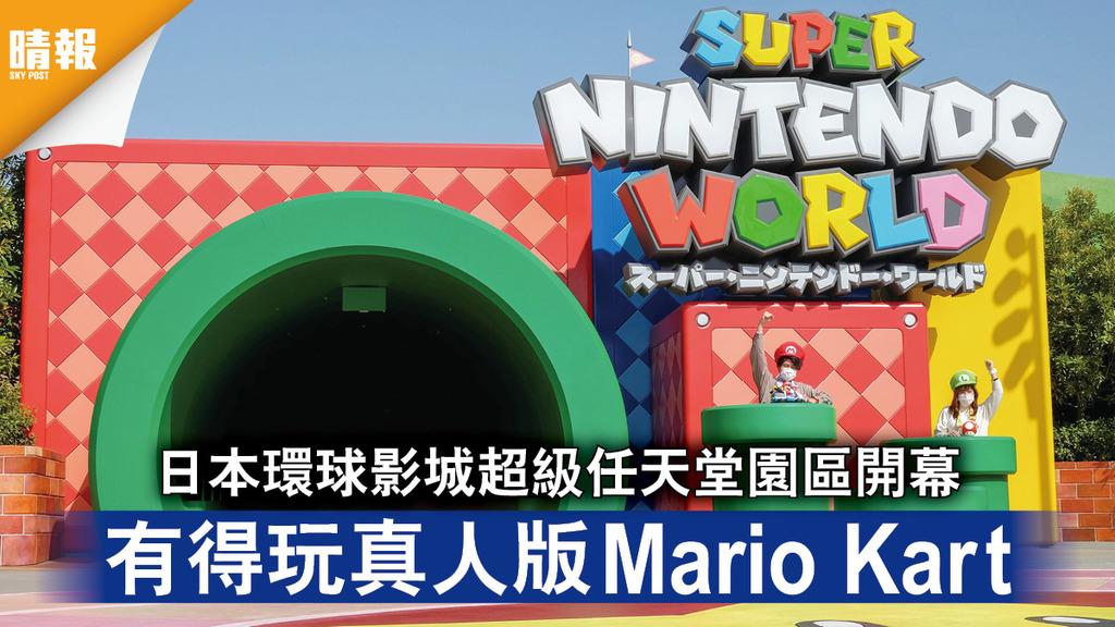 日韓記事|日本環球影城超級任天堂園區開幕 有得玩真人版Mario Kart(多圖)