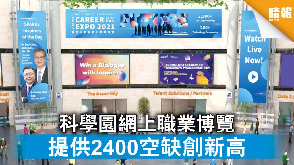疫下搵工|科學園網上職業博覽 提供2400空缺創新高