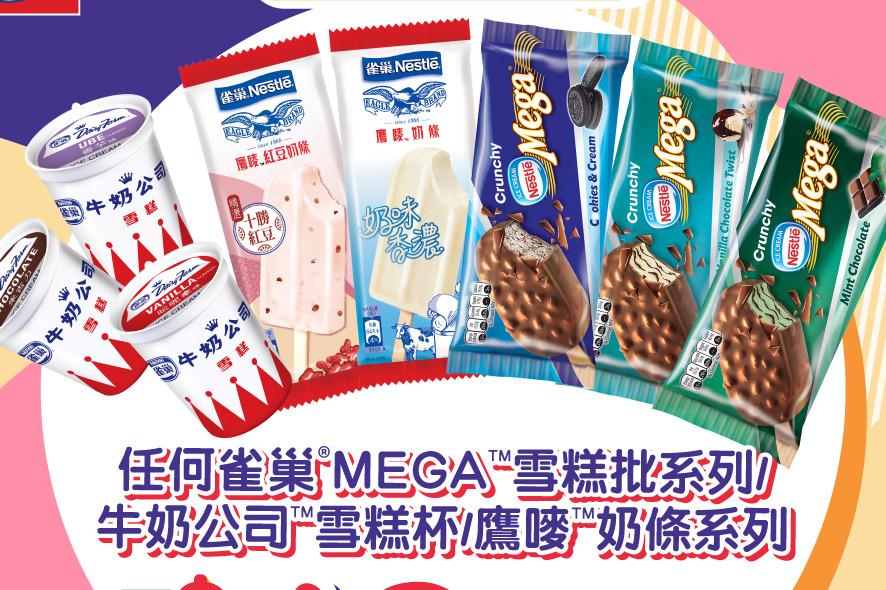 【便利店優惠】便利店一連4日限時甜品優惠!鷹嘜奶條/牛奶公司雪糕杯$48/8件