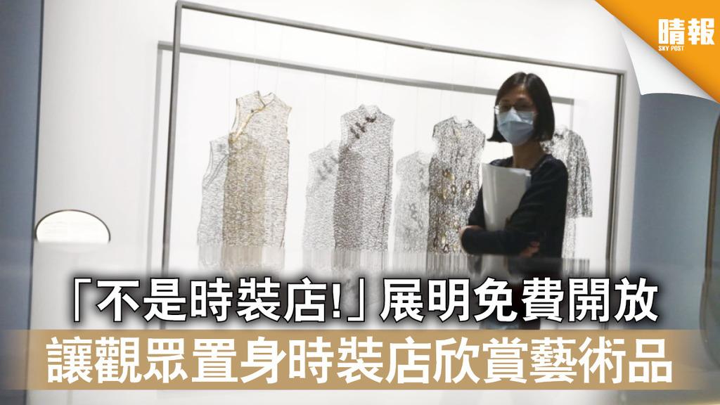 藝術展覽│「不是時裝店!」展明免費開放 讓觀眾置身時裝店欣賞藝術品(多圖)