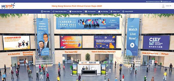 科學園網上職業博覽 提供逾2400創科空缺