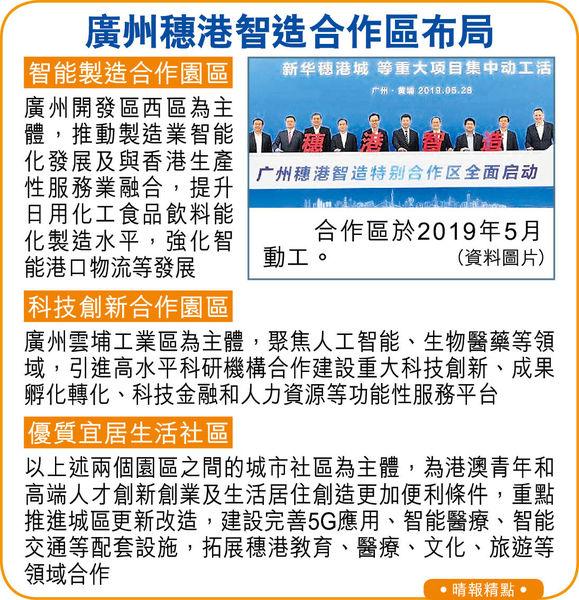 穗港智造合作 升級工業4.0 打造科研宜居 千億級產業群